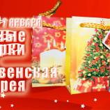 Подарок и рождественская лотерея